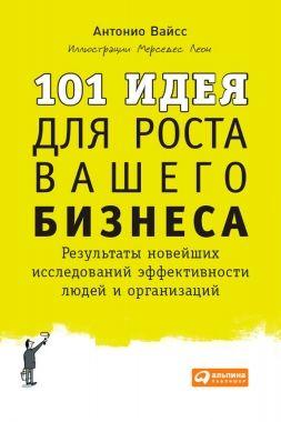 Обложка книги 001 мысль пользу кого роста вашего бизнеса. Результаты новейших исследований эффективности людей равным образом организаций
