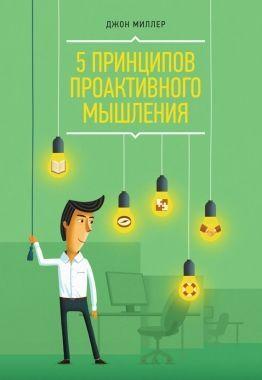 Обложка книги 0 принципов проактивного мышления