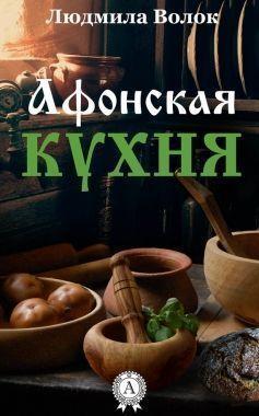Обложка книги Афонская кухня