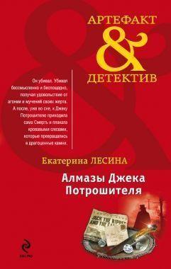 Обложка книги Алмазы Джека Потрошителя