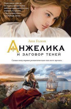 Обложка книги Анжелика да мятеж теней