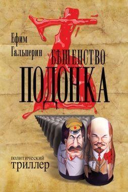 Обложка книги Бешенство подонка