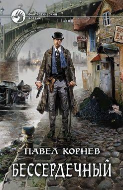 Обложка книги Бессердечный