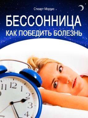 Обложка книги Бессонница. Как разбить болезнь
