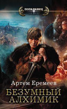 Обложка книги Безумный алхимик
