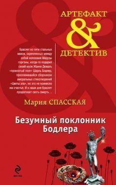Обложка книги Безумный уважатель Бодлера
