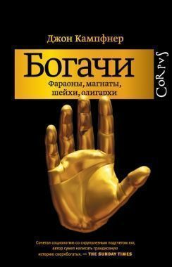 Обложка книги Богачи. Фараоны, магнаты, шейхи, олигархи