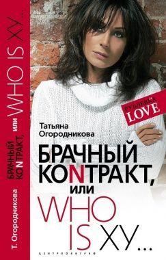 Обложка книги Брачный контракт, не так — не то Who is ху…