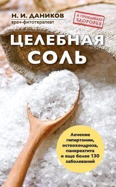 Обложка книги Целебная соль