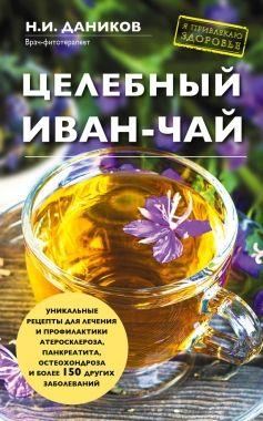 Обложка книги Целебный иван-чай