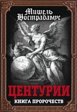 Обложка книги Центурии. Книга пророчеств