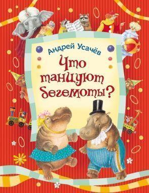 Обложка книги Что танцуют бегемоты?