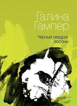 Обложка книги Чёрный степень вороны