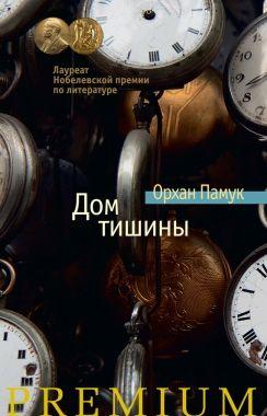 Обложка книги Дом тишины