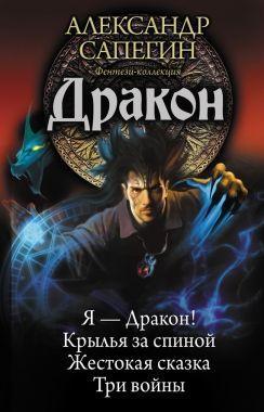 Обложка книги Дракон: Я – Дракон. Крылья из-за спиной. Жестокая сказка. Три войны (сборник)