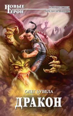 Обложка книги Дракон