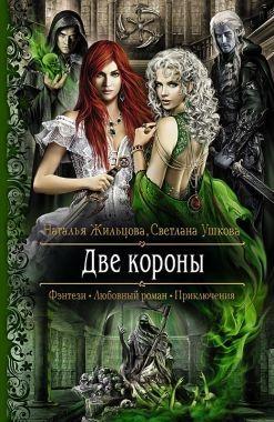 Обложка книги Две короны