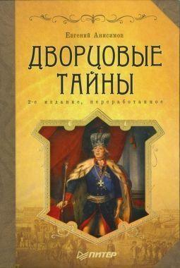 Обложка книги Дворцовые тайны