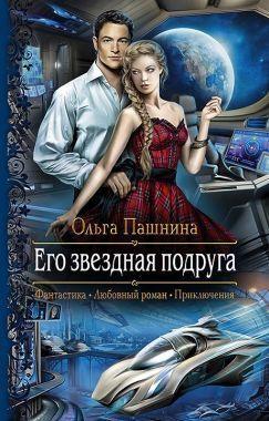 Обложка книги Его звездная подруга
