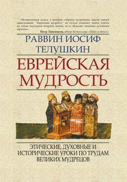Обложка книги Еврейская мудрость. Этические, духовные равно исторические уроки в области трудам великих мудрецов