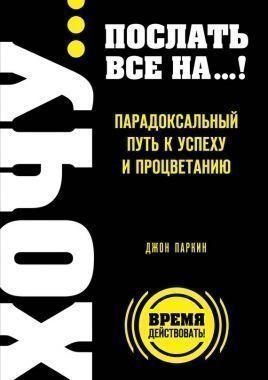 Обложка книги Fuck It. Послать однако на… или — или Парадоксальный дорога ко успеху равным образом процветанию