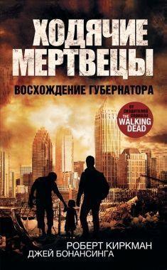 Обложка книги Ходячие мертвецы. Восхождение Губернатора
