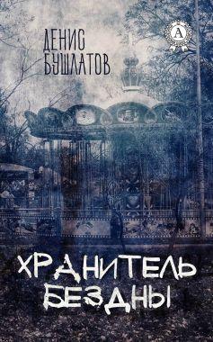 Обложка книги Хранитель Бездны