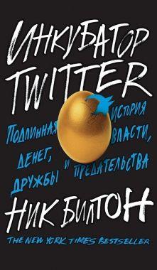 Обложка книги Инкубатор Twitter. Подлинная предание денег, власти, дружбы да предательства