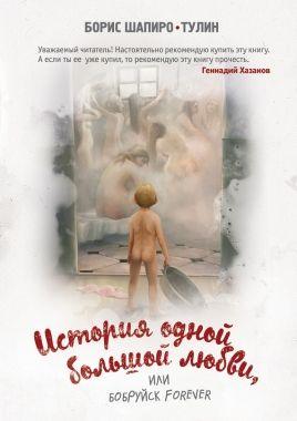 Обложка книги История одной большущий любви, иначе говоря Бобруйск forever (сборник)