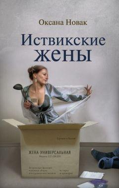 Обложка книги Иствикские жены