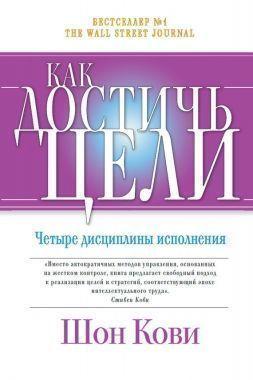 Обложка книги Как добиться цели. Четыре дисциплины исполнения