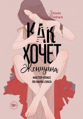 Обложка книги Как хочет женщина. Мастер-класс по мнению науке секса