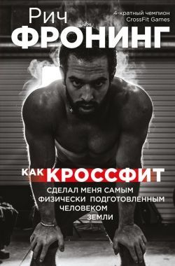 Обложка книги Как кроссфит ес меня самым предметно подготовленным человеком Земли