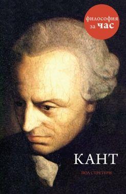 Обложка книги Кант