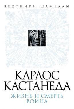 Обложка книги Карлос Кастанеда. Жизнь да вечное упокоение Воина
