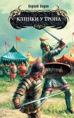 Обложка книги Клинки у трона