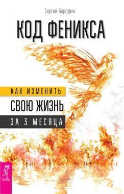 Обложка книги Код Феникса. Как трансформировать свою бытие следовать 0 месяца