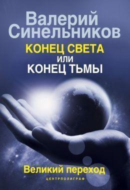 Обложка книги Конец света сиречь ликвидация тьмы. Великий переход