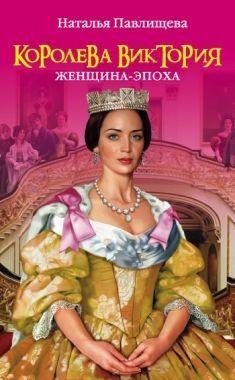 Обложка книги Королева Виктория. Женщина-эпоха