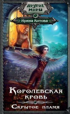 Обложка книги Королевская кровь. Скрытое пламя