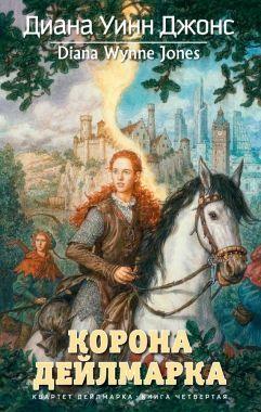 Обложка книги Корона Дейлмарка