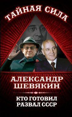 Обложка книги Кто готовил распад СССР