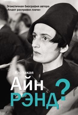 Обложка книги Кто такая Айн Рэнд?