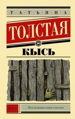 Обложка книги Кысь