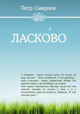 Обложка книги Ласко́во