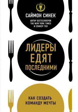 Обложка книги Лидеры едят последними. Как учредить команду мечты