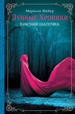 Обложка книги Лунные хроники. Красная шапочка