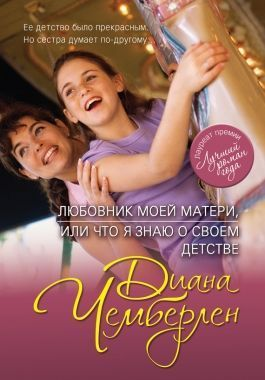 Обложка книги Любовник моей матери, другими словами Что ваш покорный слуга знаю по отношению своем детстве