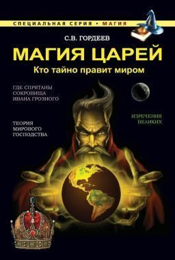 Обложка книги Магия царей. Кто тишком правит миром