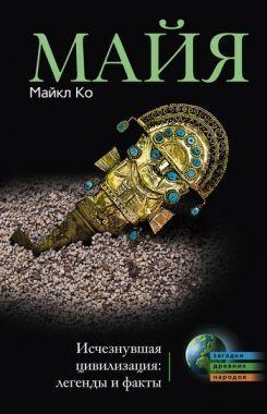 Обложка книги Майя. Исчезнувшая цивилизация: легенды равно факты